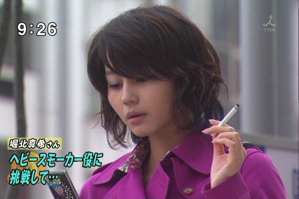 たばこ姿の堀北真希さん